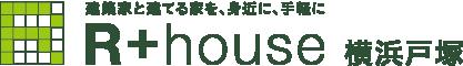 注文住宅のアールプラスハウス 横浜戸塚